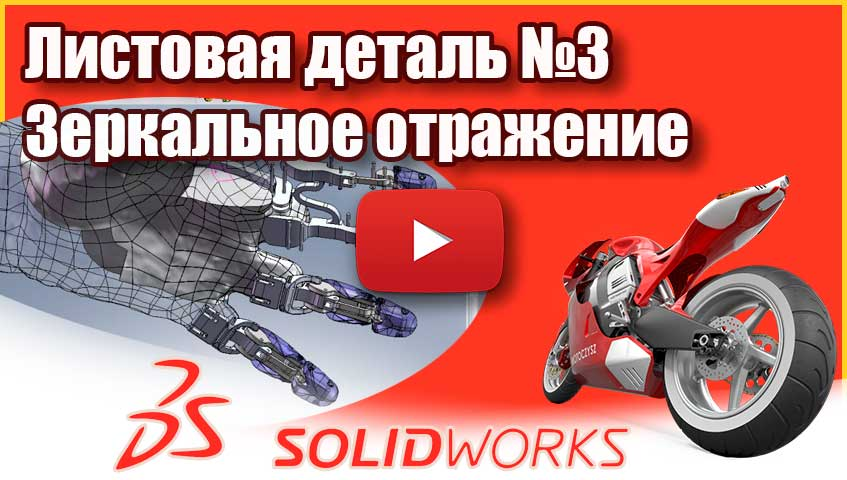 Листовая деталь №3 Зеркальное отражение в SolidWorks